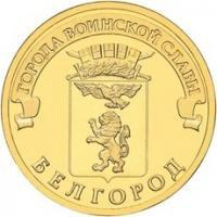 Обменяю монеты гвс 10 рублей