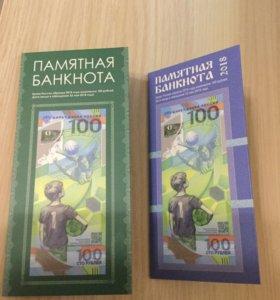 Блистер для купюр 100 руб. к ЧМ 2018