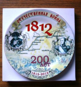 Тарелка Отечественная война 1812 г.