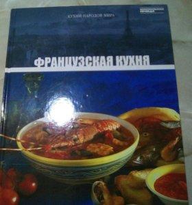 """Книга """" Французская кухня """""""