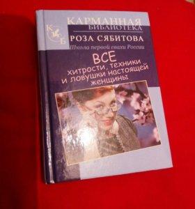 Книга Розы Сябятовой, популярная психология