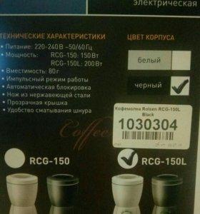 Кофемолка Rolsen RCG 150L