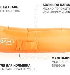 Биван, бескаркасная мебель для отдыха из воздуха