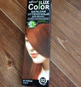Бальзам краска для волос,цвет коньяка