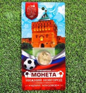 Монета футбол 2018 FIFA Стадион Нижний Новгород