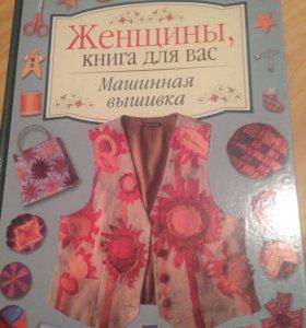 Книга машинная вышивка