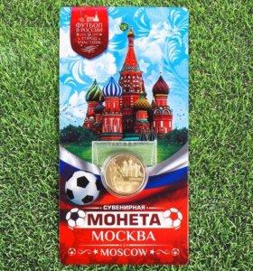Монета футбол 2018 FIFA Москва Стадион Лужники