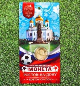 Монета футбол 2018 FIFA Ростов-на-Дону Арена