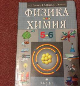 Три учебника 6 класса