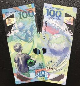 Банкнота 100 руб ФИФА  2018