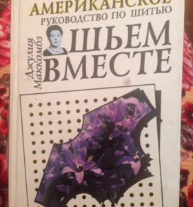 Книги рукоделие