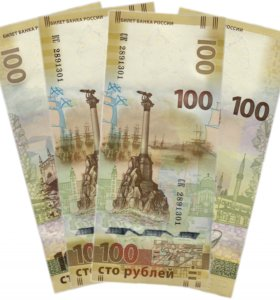 100 рублей памятные Крым Севастополь
