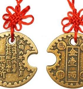 Атрибут фэн-шуй- Неразменная монета Нанбу