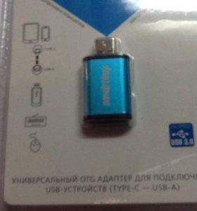 Type- C - USB- A адаптер