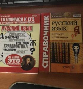 Справочники для подготовки к ЕГЭ по русскому языку