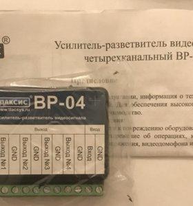 Усилитель-разветвитель видеосигнала ВР-04