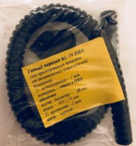 Кабель-канал гибкий для перехода на дверьKL-10 ПВХ