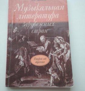 Учебник зарубежной муз.литературы