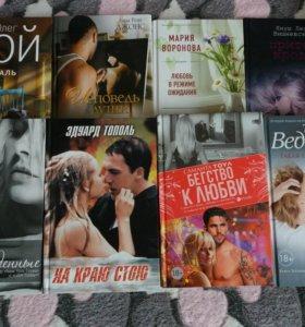 Книги(женские романы)
