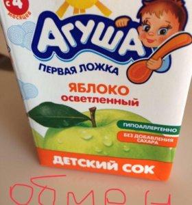 Сок на Агушу 2