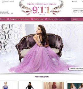 Интернет-магазин женской одежды с тов. остатком