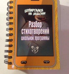 Литература ЕГЭ карманный справочник 😉