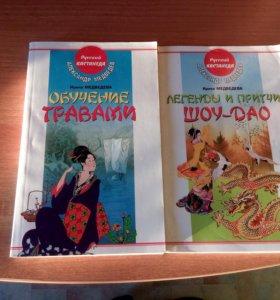 Книги по Шоу дао и по дао в целом