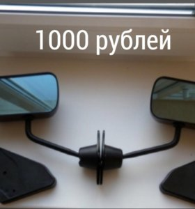 Зеркала F1