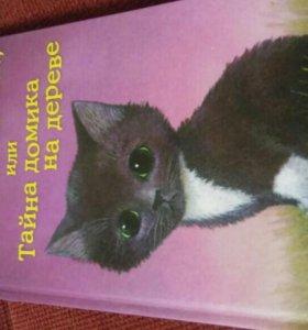 Книжки Холли Вебб