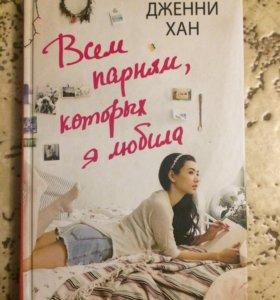 """Книга Дженни Хан """"Всем парням, которых я любила"""""""