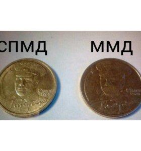 Монета 2руб