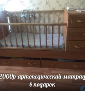 Кроватка с тумбой и ящиками для вещей