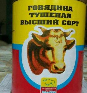 """Продам говядину тушёную """"военную"""" (ГОСрезерв)."""