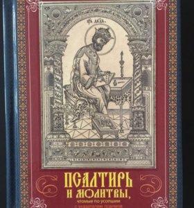 Псалтырь и молитвенник