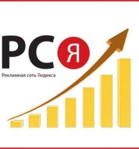 Настройка рекламы Яндекс директа, РСЯ