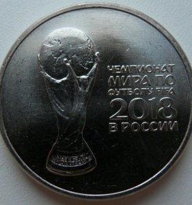 25 рублей футбол  (2й выпуск )