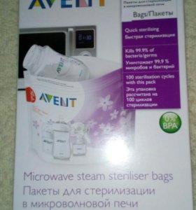 Пакеты Avent для стерилизации детской посуды