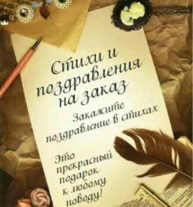 Стихи, поздравления, пьесы на заказ