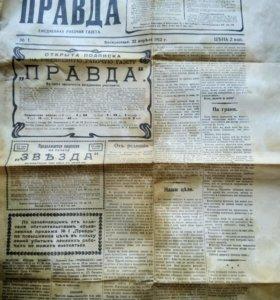 Продам газету