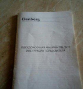 Посудамойка elenberg