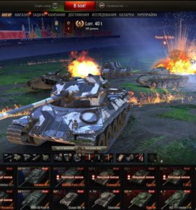 АКК World of Tanks