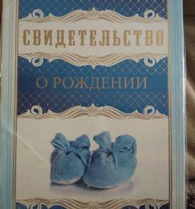 Обложка на свидетельство о рождении