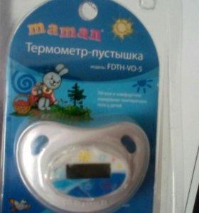 Термометр-пустышка