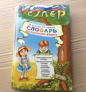 Словарь по русскому языку