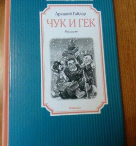 """Книга """"Чук и Гек"""" Аркадий Гайдар"""