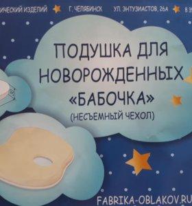 Новая Подушка бабочка для новорожденных