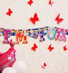 Поздравление с днём рождения-250