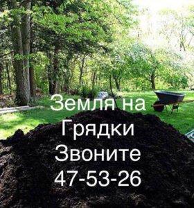 Земля плодородная