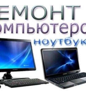 Выездной ремонт компьютерной техники