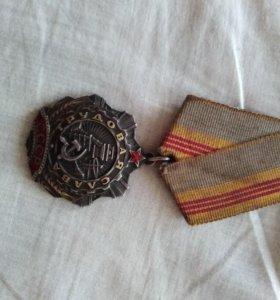 Орден Трудовая Слава 3 степени
